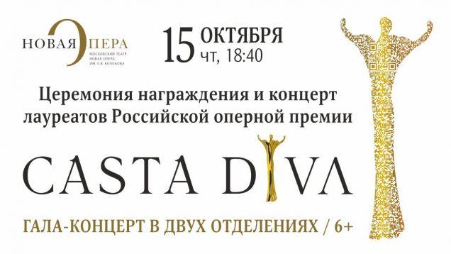 "<span>FULL </span>Russian Opera Award ""Casta Diva"" Moscow 2020"