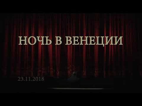 <span>FULL </span>Eine Nacht in Venedig Novosibirsk 2020