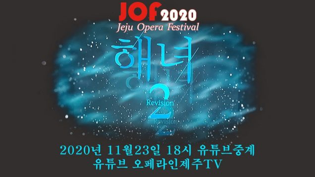 <span>FULL </span>Haenyeo – The Women Divers (Hyun Suk-ju) Jeju 2020
