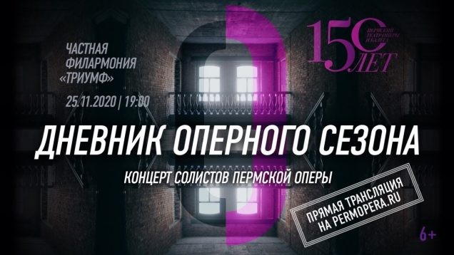 <span>FULL </span>Opera Season Diary Concert Perm 2020