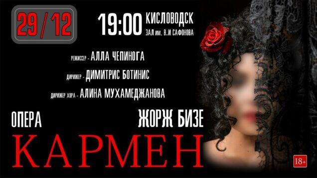 <span>FULL </span>Carmen Kislovodsk 2020