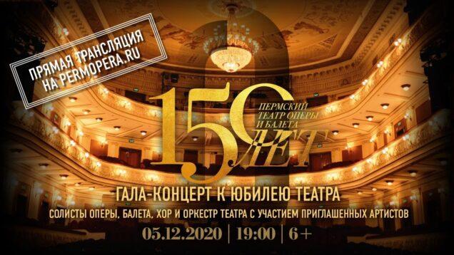 <span>FULL </span>Opera & Ballet Gala Perm 2020