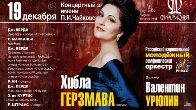 <span>FULL </span>Opera Concert Moscow Hibla Gerzmava