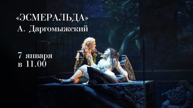 <span>FULL </span>Esmeralda (Dargomyzhsky) St.Petersburg 2019