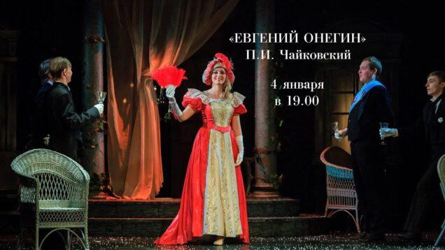 <span>FULL </span>Eugene Onegin St.Petersburg 2020