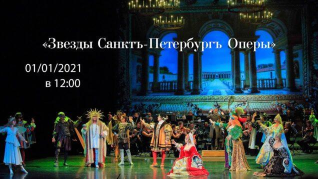 <span>FULL </span>Gala Stars of St. Petersburg Opera St.Petersburg 2021