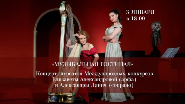 Recital Alexandra Lyapich Moscow 2021