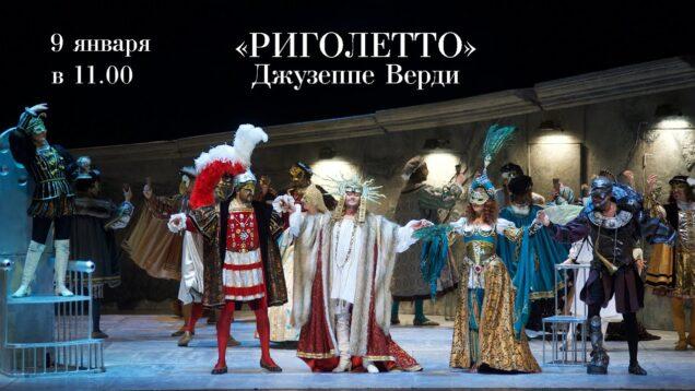 <span>FULL </span>Rigoletto St.Petersburg 2020