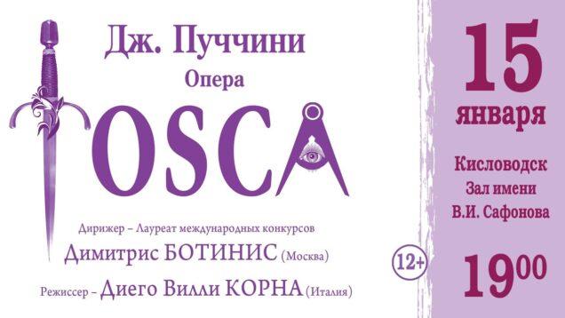 <span>FULL </span>Tosca Kislovodsk 2021