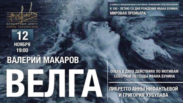 <span>FULL </span>Velga (Makarov) St.Petersburg 2020