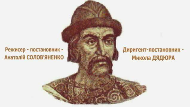 <span>FULL </span>Yaroslav the Wise (Maiboroda) Kiev 2017
