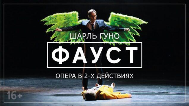 <span>FULL </span>Faust Ufa 2021 Golubev Fatykhova Abdrazakov