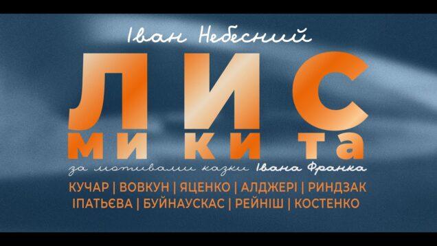 <span>FULL </span>Fox Mykyta (Nebesnyi) Lviv 2020