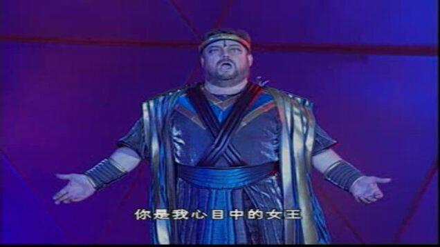 Aida Beijing 2003 von Benza Nikolove Johannsson Giaiotti