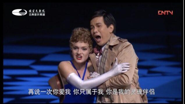 <span>FULL </span>Don Pasquale Beijing 2014 Pratico Bakanova Shi Yijie