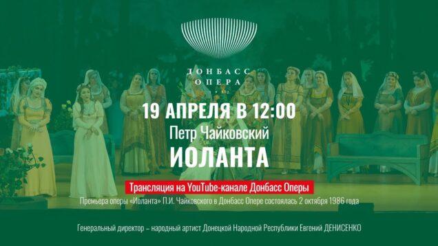 <span>FULL </span>Iolanta Donetsk 2019 Alexeychuk Korzhevich Krivokhata Lysak