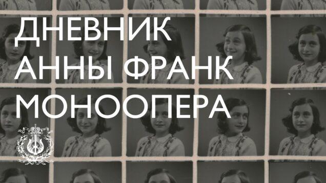 <span>FULL </span>The Diary of Anne Frank (Frid) St,Petersburg