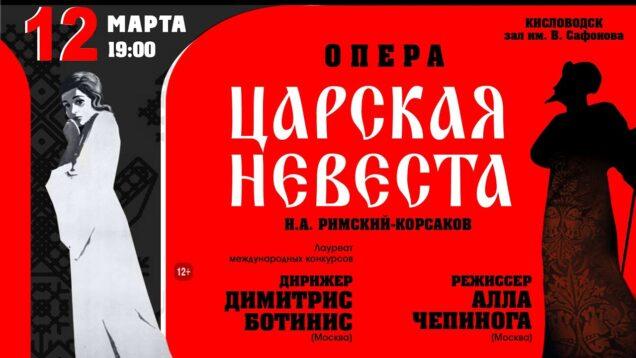 <span>FULL </span>The Tsar's Bride Kislovodsk 2021