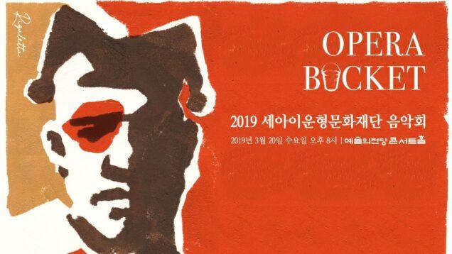 <span>FULL </span>Rigoletto Seoul 2019