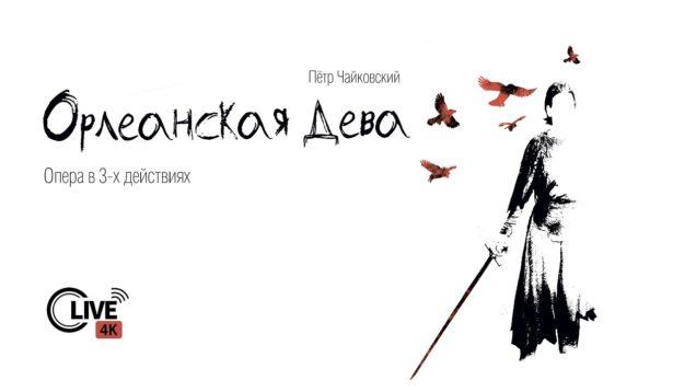 <span>FULL </span>The Maid of Orleans Ufa 2021 Akhmetova Golubev Kaipkulov
