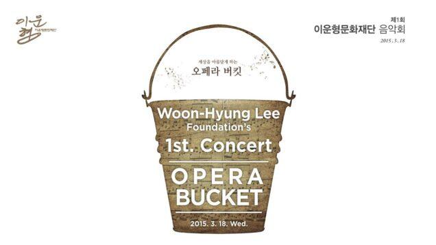 <span>FULL </span>Woon Hyung Lee Foundation Concert Seoul 2015 Samuel YOUN Betsy HORNE Hye Sang PARK