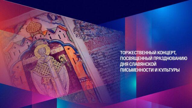 <span>FULL </span>Gala concert: Day of Slavic Writing and Culture Moscow 2021 Gergiev Korchak Ladyuk Gerzmava