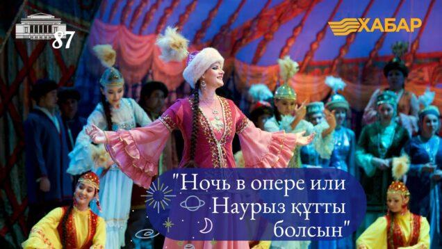 <span>FULL </span>Night at the opera Almaty 2021