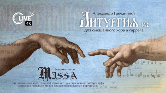 <span>FULL </span>Concert of Sacred Choral Music Ufa 2021
