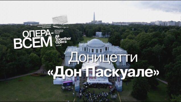 <span>FULL </span>Don Pasquale St.Petersburg 2021