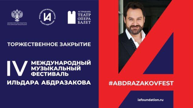 <span>FULL </span>Ildar Abdrazakov International Music Festival Astrakhan 2021 Korchak Dzhioeva Ladyuk