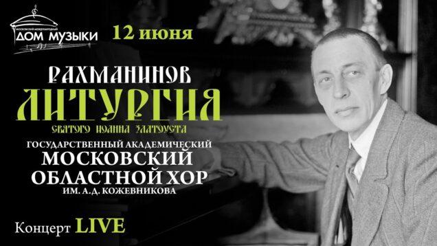 <span>FULL </span>Liturgy of St. John Chrysostom (Rachmaninov) Moscow 2021