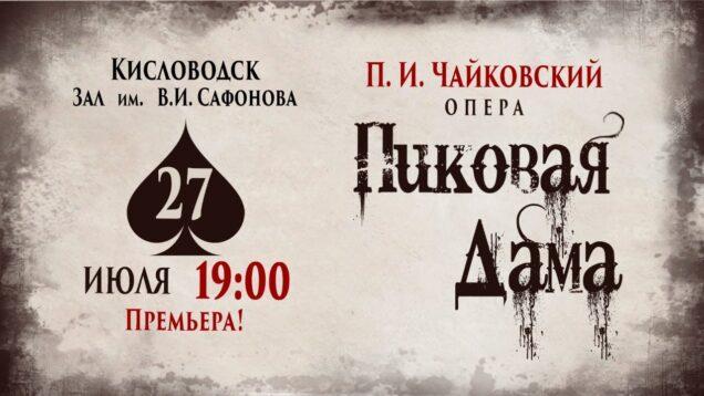 <span>FULL </span>Pique Dame Kislovodsk 2021 July 27 Zaplechny Kiprenskaya Filimonova Maidanov