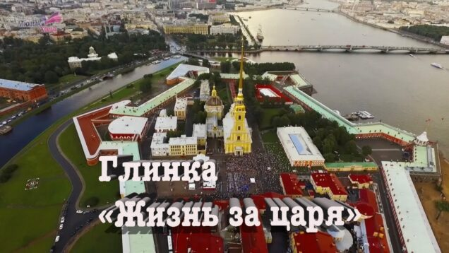<span>FULL </span>A Life for the Tsar aka Ivan Susanin St.Petersburg 2021 Bezrukov Belov Krapivina