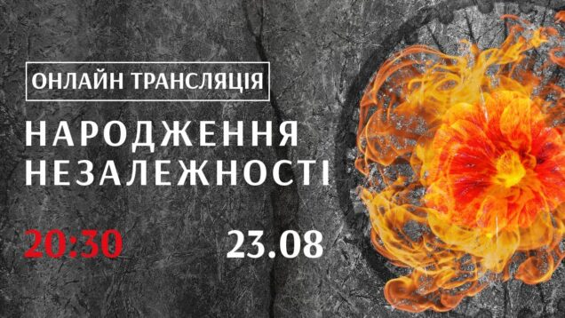 <span>FULL </span>Birth of Independence Concert Lviv 2021