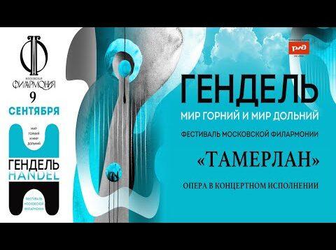 <span>FULL </span>Tamerlano Moscow 2021